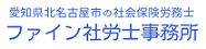 2014-2019 愛知県北名古屋市の特定社会保険労務士・国家資格キャリアコンサルタント|ファイン社労士事務所